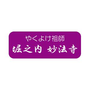堀之内妙法寺